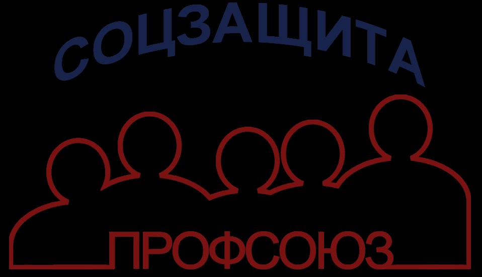 Межрегиональный профсоюз Соцзащита